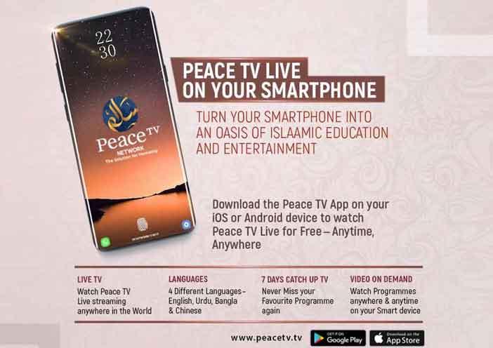 Dr Zakir Naik Peace TV Mobile App