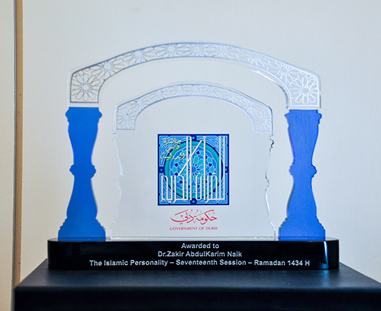 Dubai International Holy Quran Award for Islamic Personality