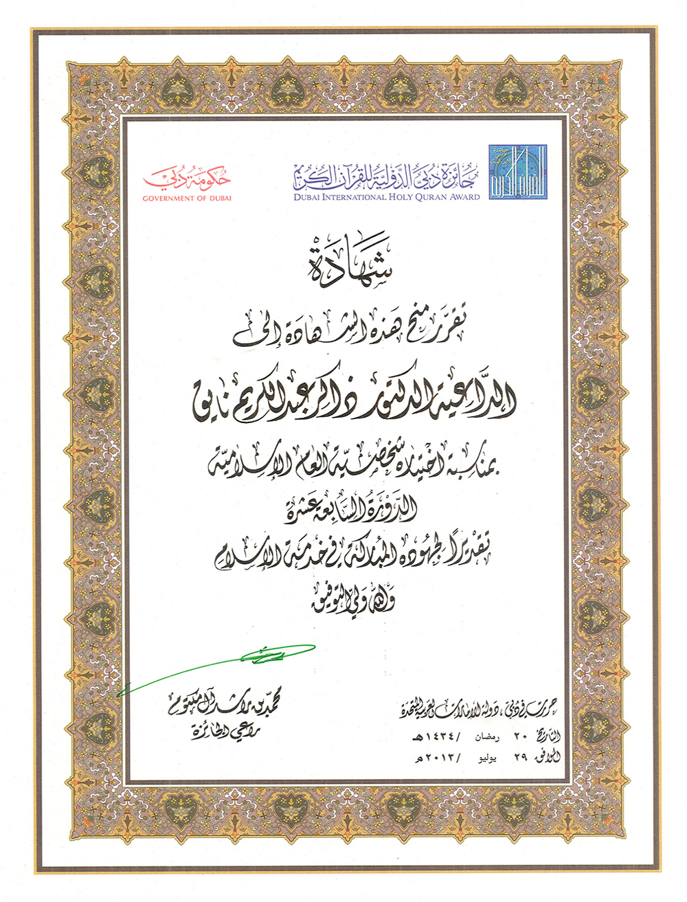 Dubai International Holy Qur'an Award for Islamic Personality