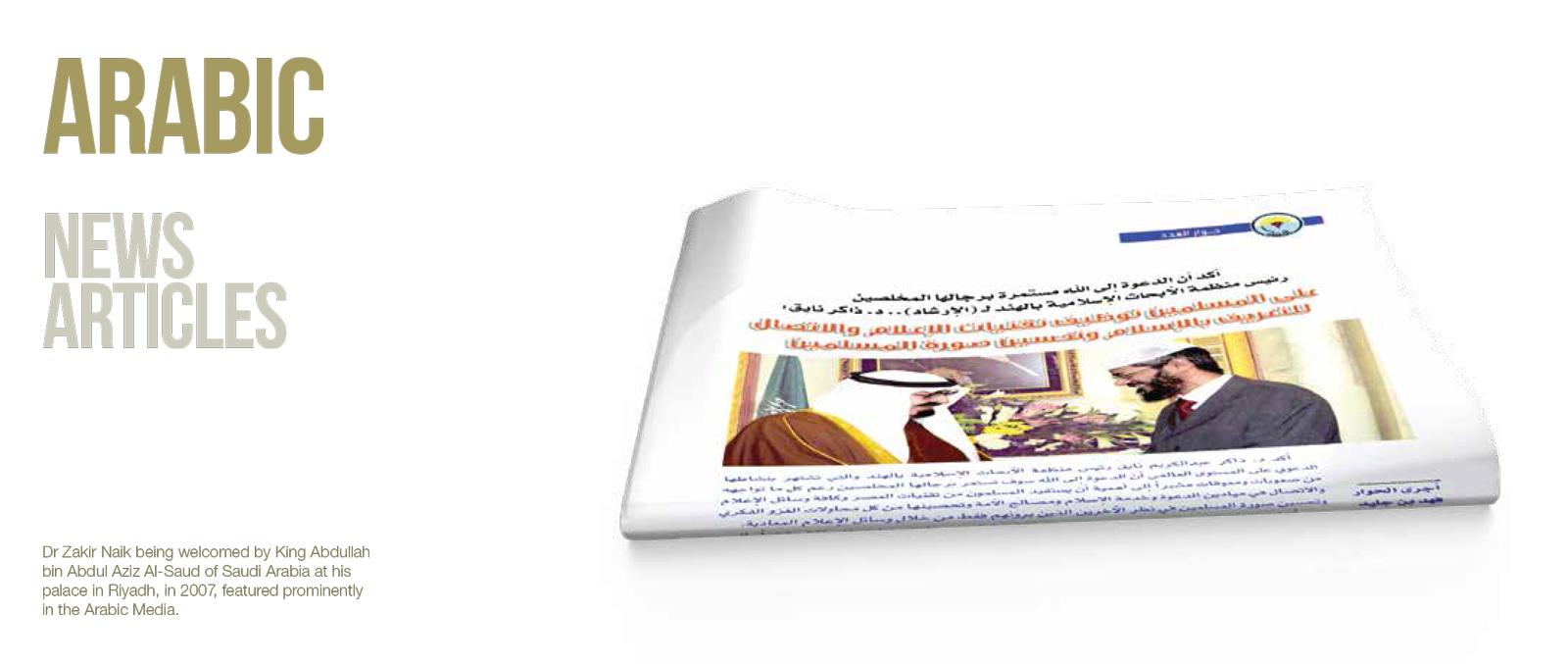 Media Reports - Arabic