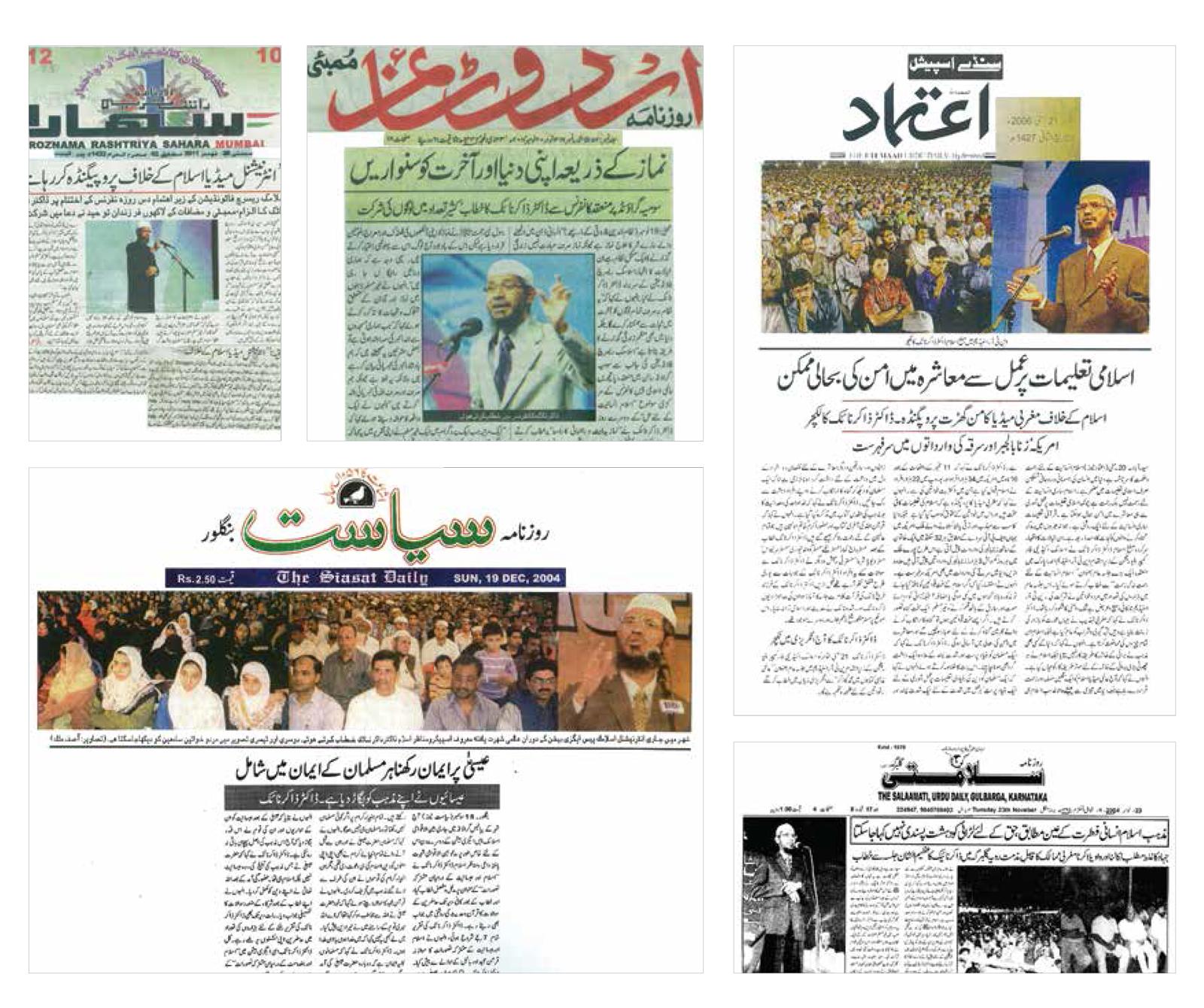 Media Reports - Urdu